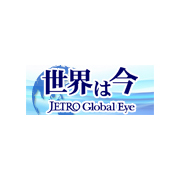 世界は今 ― JETRO Global Eye